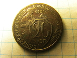 20 копеек 1931 года, фото №2