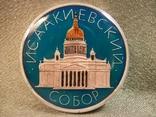 РБ37 Серебряная медаль История России. Исакиевский собор., фото №3