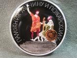 РБ38 Серебряная медаль История России. Памятник Минину и Пожарскому, Москва, фото №2