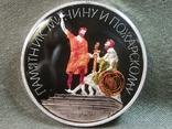 РБ38 Серебряная медаль История России. Памятник Минину и Пожарскому, Москва, фото №3