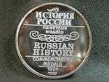 РБ38 Серебряная медаль История России. Памятник Минину и Пожарскому, Москва, фото №4