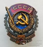 Орден Трудового Красного Знамени (тип 1936-1943 г.) Винтовой (копия), фото №2