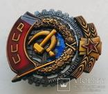 Орден Трудового Красного Знамени (тип 1936-1943 г.) Винтовой (копия), фото №3