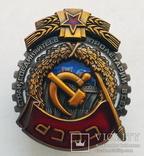 Орден Трудового Красного Знамени (тип 1936-1943 г.) Винтовой (копия), фото №4