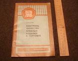 Контроль качества хлебных изделий в торговле, фото №2