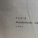 Раціональне харчування 1991р., фото №3