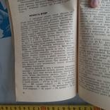 Раціональне харчування 1991р., фото №4