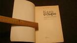 Книга о сыре, фото №3