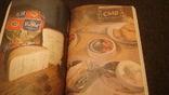 Книга о сыре, фото №7