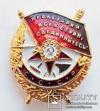 Орден Боевого Красного Знамени. Винтовой. Копия, фото №2