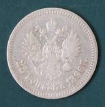 25 копеек 1896(1), фото №3