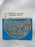 Русские и советские наградные медали, фото №2