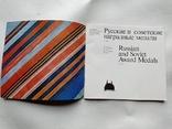 Русские и советские наградные медали, фото №3