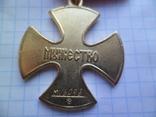 Крест мужество копия, фото №5