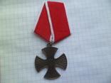 Серебрений крест мужество копия, фото №3