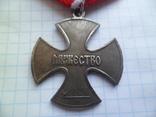 Серебрений крест мужество копия, фото №2