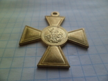 крест 209 066 2 степ год копія, фото №5