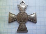 крест 305 604 3 степ год копія, фото №2