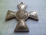 крест 305 604 3 степ год копія, фото №3