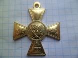 крест №5640  1 степ год копія, фото №2