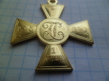 крест №5640  1 степ год копія, фото №3
