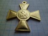 крест №5640  1 степ год копія, фото №5