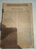Книга #1, фото №2