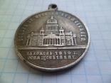 Медаль 1819-1858  копия, фото №5