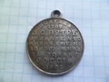 Медаль 1709-1909 копия, фото №2