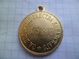 Копія золотой медалі за покорение ханства копия, фото №2