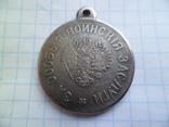Медаль   копия, фото №2