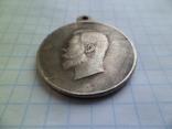 Медаль   копия, фото №5