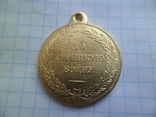 Медаль за турецкую войну  копия, фото №3