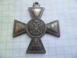 Крест №28  2 степ  копия, фото №2