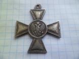 Крест №28  2 степ  копия, фото №4