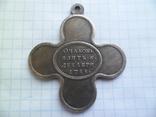 Крест очаков   копия, фото №2