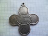 Крест очаков   копия, фото №4