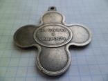 Крест очаков   копия, фото №5