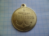Медаль 1904-1905    копия, фото №2