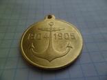 Медаль 1904-1905    копия, фото №3