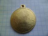 Медаль 1904-1905    копия, фото №4