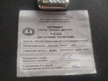Слиток серебра сертификат, фото №3