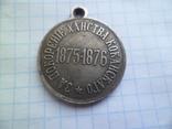 Медаль за покорение ханства копия, фото №2