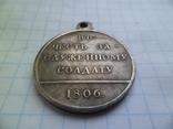 Медаль в честь заслуженому солдату 1806  КОПИЯ, фото №3