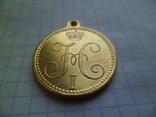Медаль ахульго  КОПИЯ, фото №5