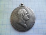 Медаль 1812-1912  КОПИЯ, фото №2