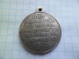 Медаль 1812-1912  КОПИЯ, фото №4