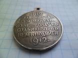 Медаль 1812-1912  КОПИЯ, фото №5