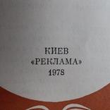 Питание для всех 1978р., фото №3