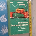 """Кравцов """"Домашнее консервирование и хранение пищевых продуктов"""" 1975р., фото №2"""